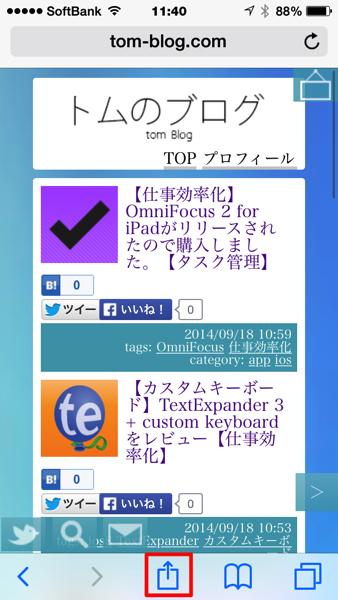 【ios8】App Extensionがかなり便利【safariなど】